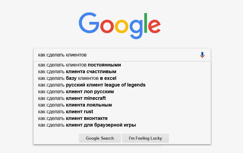 Четыре главных урока Гугл как делать клиентов счастливыми