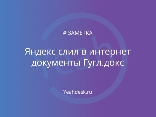Утечка Google Docs от Яндекса: как нельзя распоряжаться данными клиентов