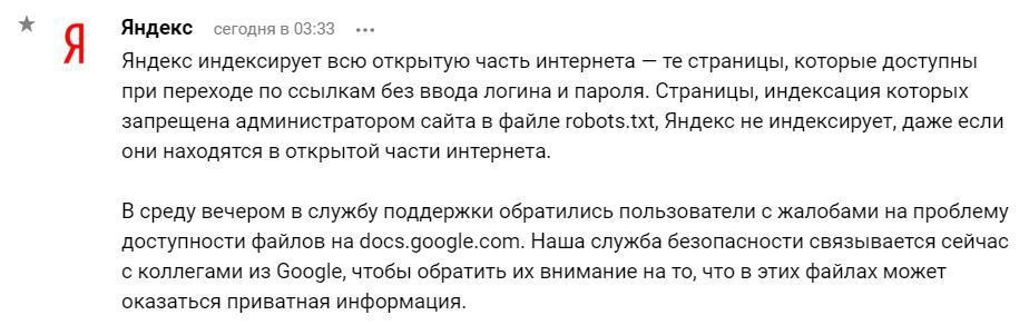 Утечка Google Docs: как Яндекс прокомментировал ситуацию