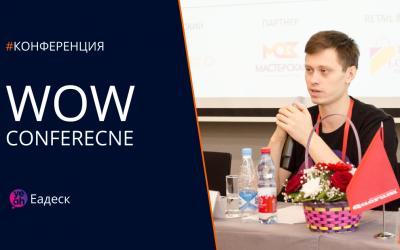 Wow Conference: отзыв о конференции про клиентский сервис