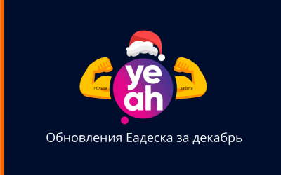 Скайп, телефония, управление клиентской базой, дашборд, уведомления — обновление декабря