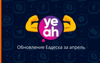 Автоответы, новый режим работы с комментариями во ВКонтакте, API и другие обновления апреля