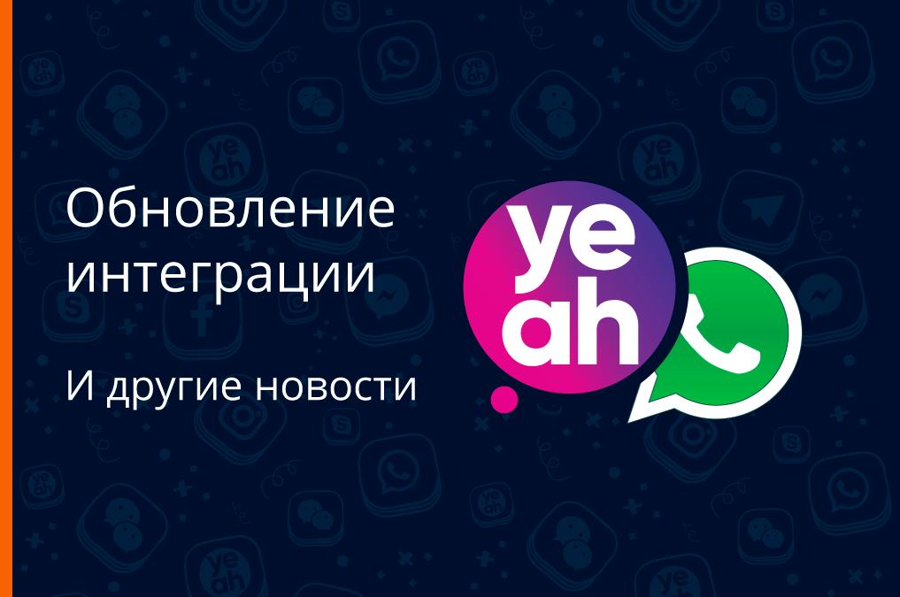 Логотипы WhatsApp и Еадеска на обложке анонса обновления