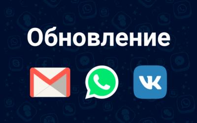 Обновление почты, Ватсапа, ВКонтакте и другие улучшения