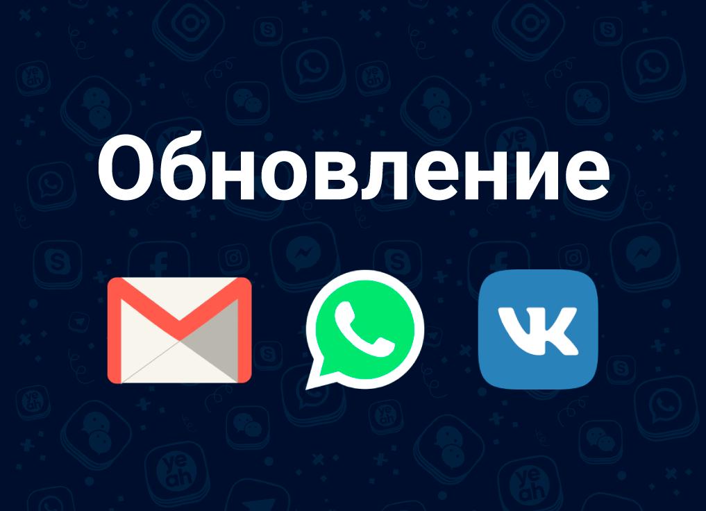 Лого Gmail, Whatsapp и ВКонтакте на синем фоне в обновлении Еадеска