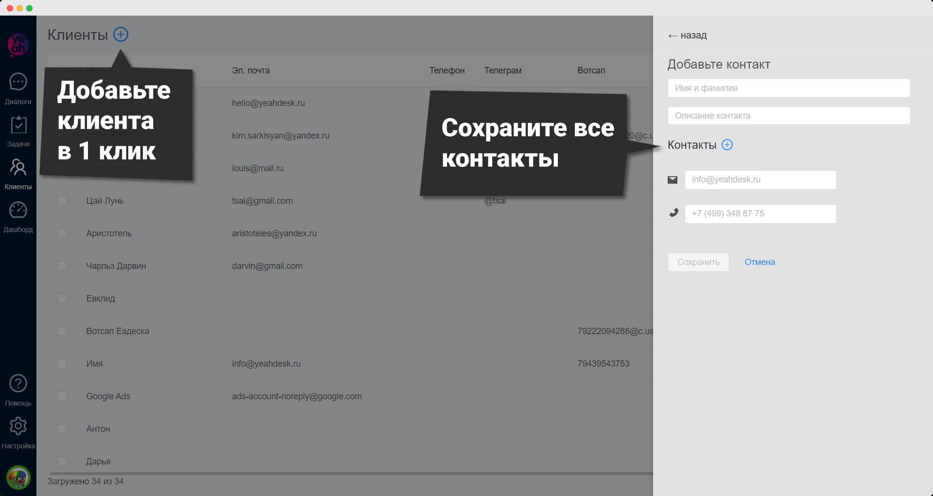 Кнопка для добавления клиентов в CRM Еадеска