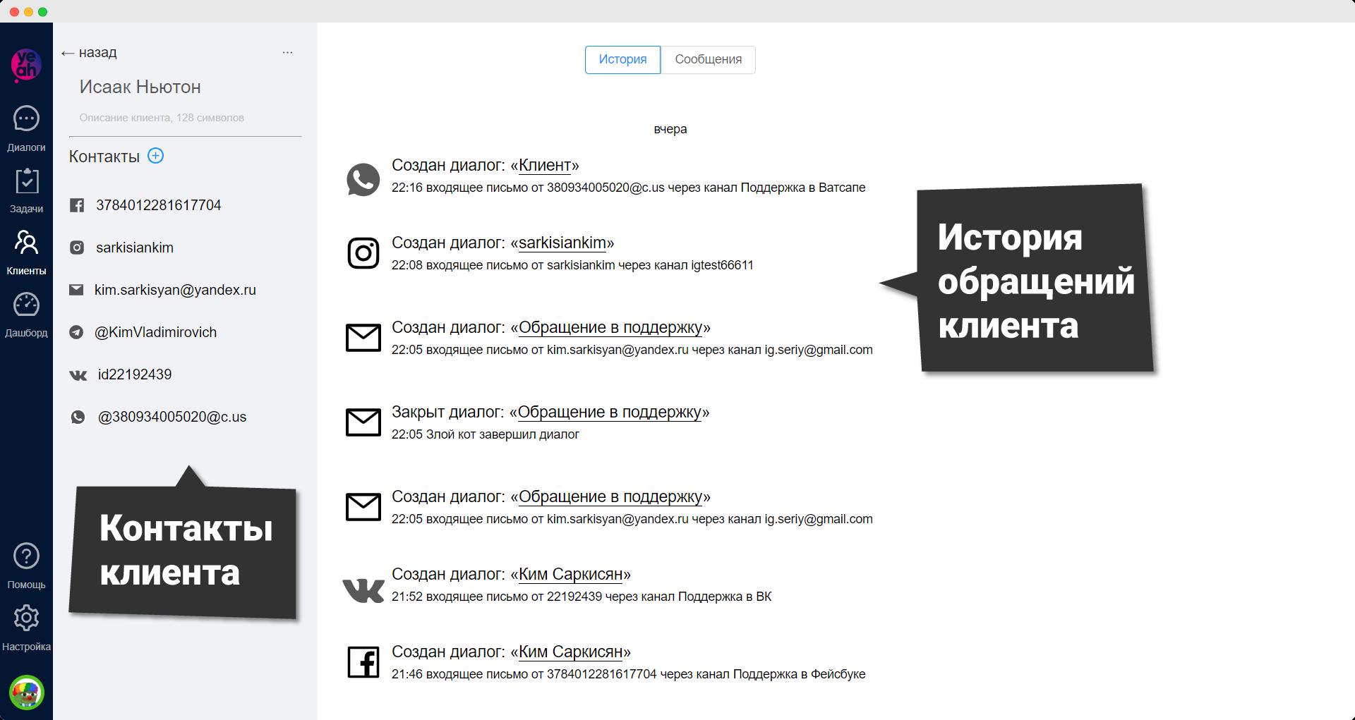 Пример истории обращений клиента в интерфейсе Еадеска