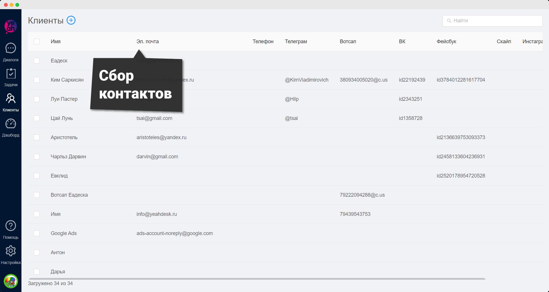Пример базы клиентов в интерфейсе CRM Еадеска