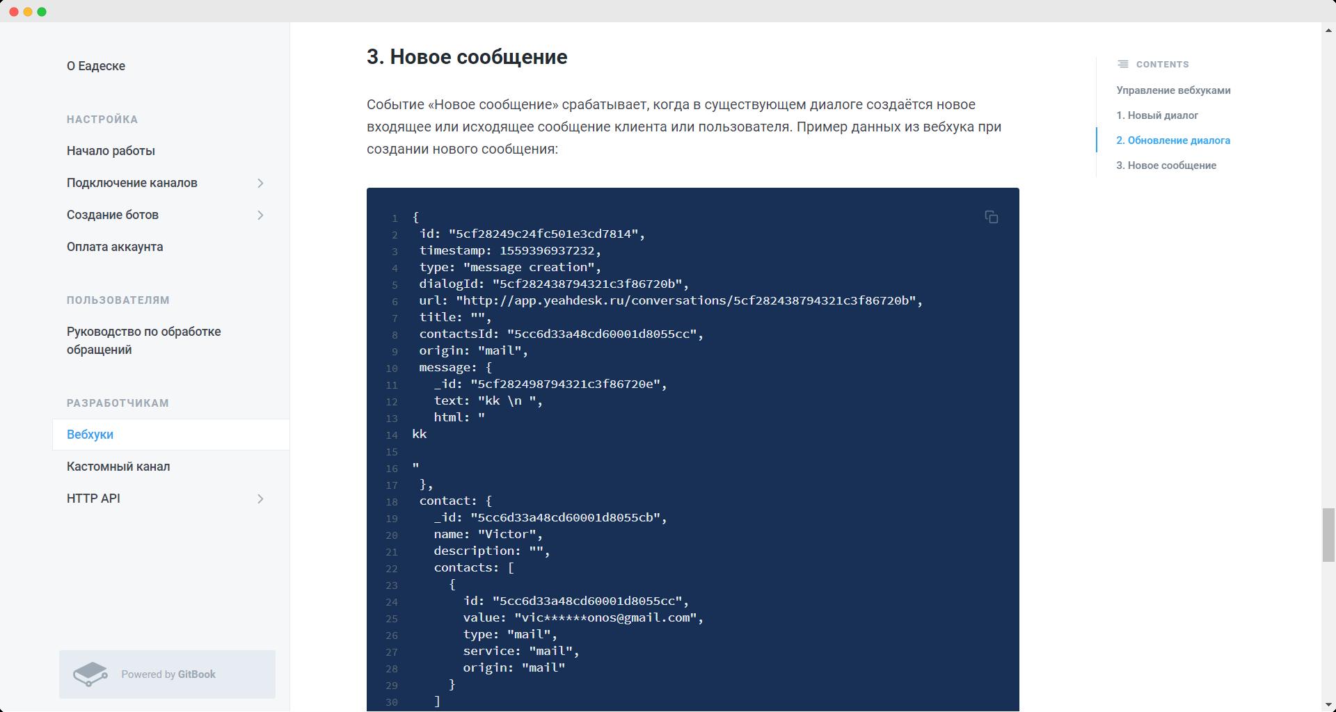 Документация по API