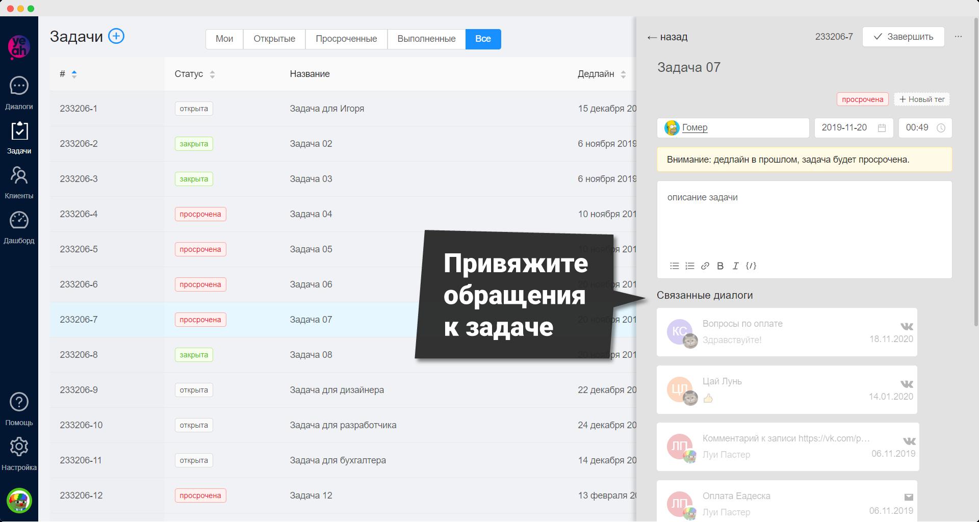 Привязанные к задаче диалоги клиентов в интерфейсе Еадеска