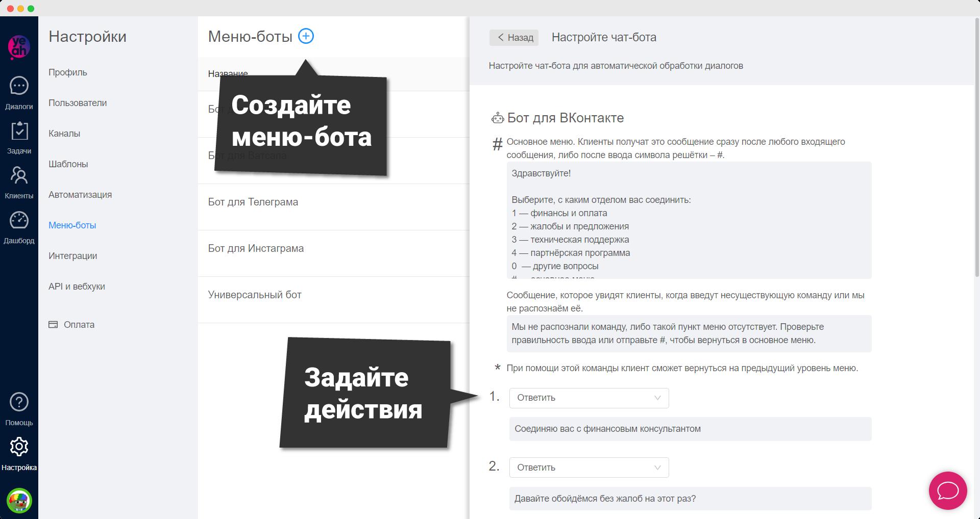 Инструкция по созданию бота в интерфейсе Еадеска