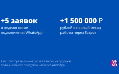Кейс: + 1 500 000 рублей в месяц на продажах промышленного оборудования через WhatsApp